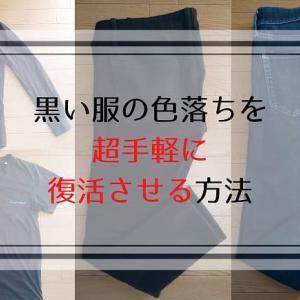 【簡単お手入れ】黒い服の色落ちを復活させる方法【商品レビューと紹介】