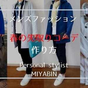 【2021メンズ】春の先取りファッションの作り方【コーデ例あり】