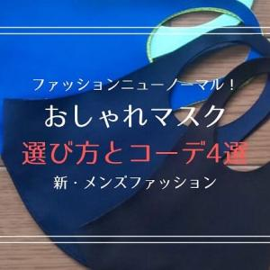 【新常識】マスクを使ったおしゃれコーデ4選【メンズファッション】
