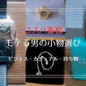 【コスパ重視】モテる男の小物選び【ビジネス・カジュアル・持ち物】