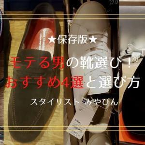 【騙されるな!】本当にモテる男が履いている靴4選【プロが解説】