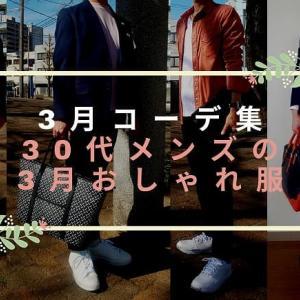 【3月メンズコーデ11選】30代の男性が3月に着るおしゃれ服