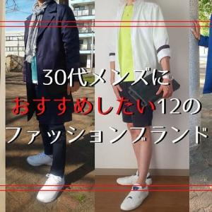 メンズファッションブランドで30代へのおすすめ12選【忖度なし】