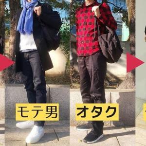 【脱オタ】オタク大学生がやりがちな服装と改善方法7選【からの女子ウケ】