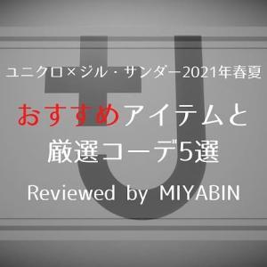 【ユニクロ×ジル・サンダー2021年春夏】おすすめアイテムレビューとコーデ5選【+J】