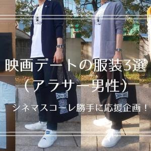 映画デートの服装(アラサー男性)3選【シネマスコーレを勝手に応援企画】