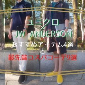 【ユニクロ×JWアンダーソン2021春夏】メンズレビューとコーデ9選【おすすめ紹介】