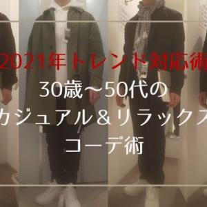 【2021年最新コーデ4選】大人(30代・40代・50代)のメンズファッショントレンド対応術