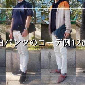 【女子ウケするの?】白パンツのコーデ10選とメンズの着こなし方・相性の良いアイテム