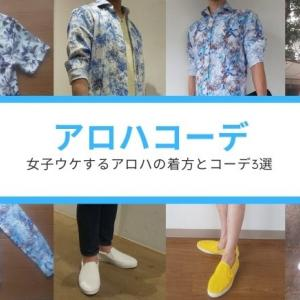 【ダサいと言わせない】メンズがアロハシャツを着て女子ウケする方法【厳選コーデ3選】