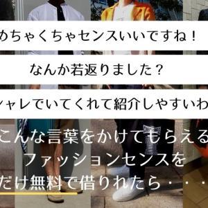 【名古屋】パーソナルスタイリング(買い物同行)サービス初回無料キャンペーン中
