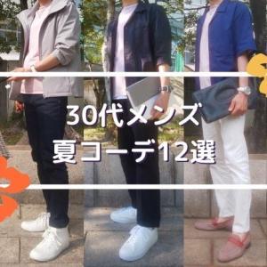 【30代のメンズファッション】2021年夏の最新コーデ12選【着こなし解説つき】