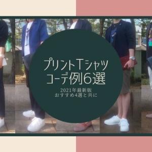 【コーデ例6選】プリントTシャツでメンズが女子ウケするコーデを作る方法【おすすめ4選】