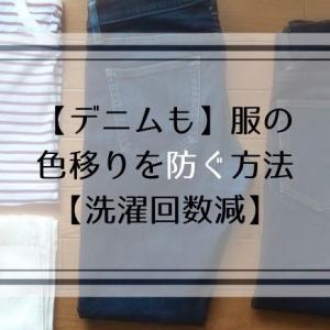 【洗濯回数削減】服の色移りを防止する方法【商品レビューと紹介(濃紺デニムで検証)】