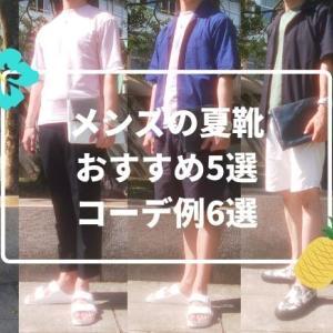 【夏の靴でメンズは何履けばいい?】おすすめ5選とコーデ例6つ!【マネでおしゃれせよ】
