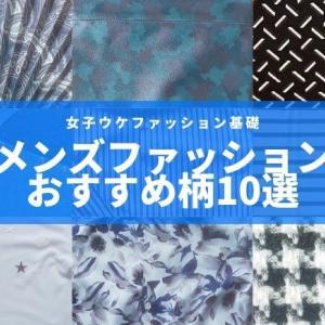 女子ウケメンズファッションに使える洋服の模様・柄10選【アイテム・コーデ例あり】