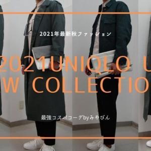 【ユニクロユー2021秋冬メンズ向けレビュー】プロのおすすめアイテム&コーデ3選
