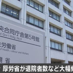 【コロナ速報】厚労省が死者・退院者数など大幅修正 東京都の死者は19人から171人に増えた・・・