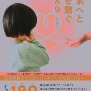 【速報】テレビ朝日・富川悠太アナ宅に警視庁・児相が防護服で事情聴取=児童虐待の疑い・・・!