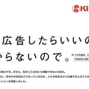 【金鳥】「もうどう広告したらいいのかわからないので。」KINCHO、自暴自棄な広告が逆に話題に・・・ww