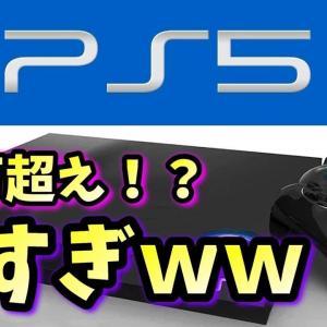 【ゲーム】ソニーPS5のタイトル発表イベントを延期・・・抗議デモに配慮 か・・・!