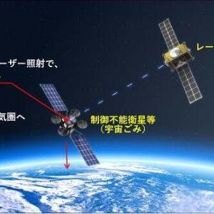 【宇宙開発】レーザーで宇宙ごみを撃ち落とす人工衛星、スカパーが開発へ JAXAや理研も協力 26年の実用化目指す ・・・