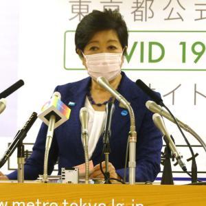 【速報】東京都で新たに47人の新型コロナ感染を確認。6月14日 ・・・!!