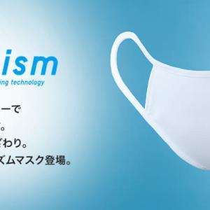 【マスク】ユニクロ、「エアリズムマスク」を6月19日発売【税別三枚990円】・・・!!