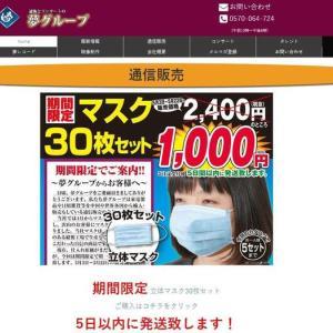 【夢グループ社長】 「埼玉県に寄附したマスク12万5000枚が捨てられるかも」県「同社のマスクに多数の苦情が寄せられ状況を注視している」
