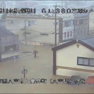 【速報】大雨 熊本県球磨村で球磨川が氾濫・・・!