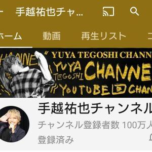 【芸能】#手越祐也、YouTube登録者数100万人突破!「これからどんどん面白くする予定」 ・・・!