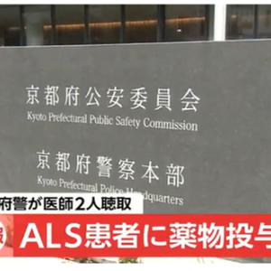 難病ALS女性を安楽死 医師2人を逮捕へ、嘱託殺人容疑 京都府警・・・・