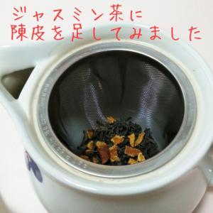 陳皮とジャスミン茶をお茶にしてリラックス