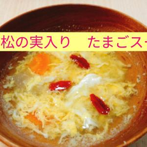 仙人の食べ物【松の実】