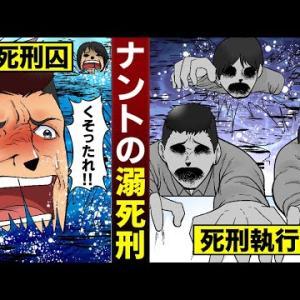 【漫画】死刑の方法に「ナントの溺死刑」があったらどうなるのか?