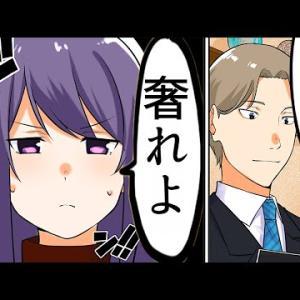【漫画】嫌われる男性にありがちなこと【マンガ動画】