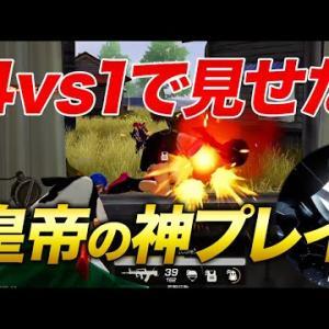 【荒野行動】ラスト1vs4で皇帝が見せた神プレイ!!