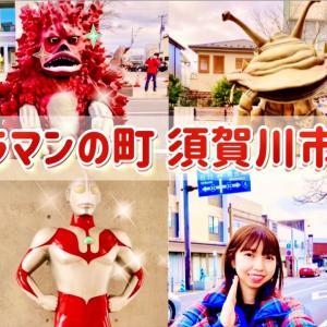ウルトラマンに会える町⭐︎須賀川特撮アーカイブセンター・円谷英二ミュージアム(#19)