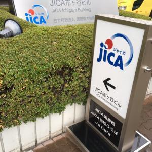 JICA海外協力隊受験記【2019年秋募集編(後編)】