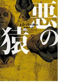 【ミステリ】悪の猿|連続殺人鬼の死から、悪夢が!