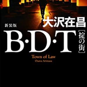 【アクション】B・D・T[掟の街]|スラム出身の探偵が暴きだす!ハードボイルドの代表作!