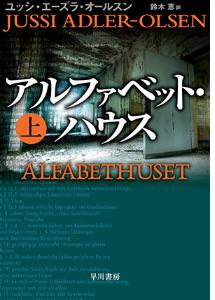 【ミステリ】アルファベット・ハウス(上・下)|第2次世界大戦で、窮地に陥った2人は…!