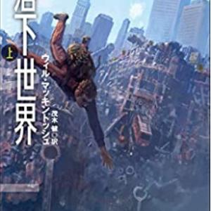 【SF】落下世界(上・下)|落ちて落ちて、世界激変の理由を探せ!