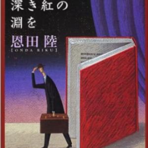 【ミステリ】三月は深き紅の淵を|特別な本をめぐる、4つのミステリ!