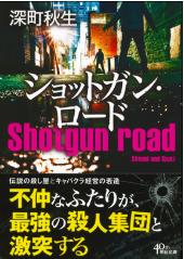 【アクション】ショットガン・ロード|殺し屋VS警察VSヤクザ