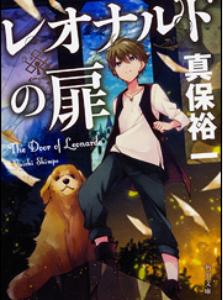 【ミステリ】レオナルドの扉|天才少年の、友情と冒険!