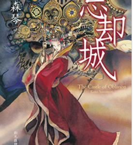 【ファンタジー】忘却城|死者を蘇らせる国。壮大な中華風ファンタジー!
