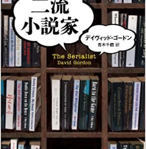 【ミステリ】二流小説家|しがない小説家が遭遇する、異常事態!