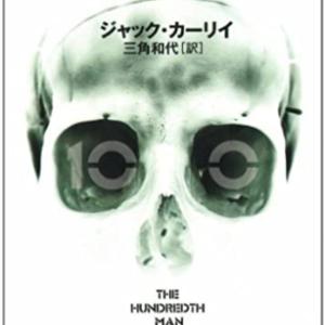 【ミステリ】百番目の男|人気シリーズ第1作。カーソン・ライダー登場!