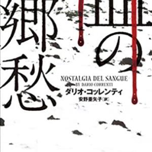 【ミステリ】血の郷愁|イタリアで、19世紀シリアルキラーの模倣殺人!